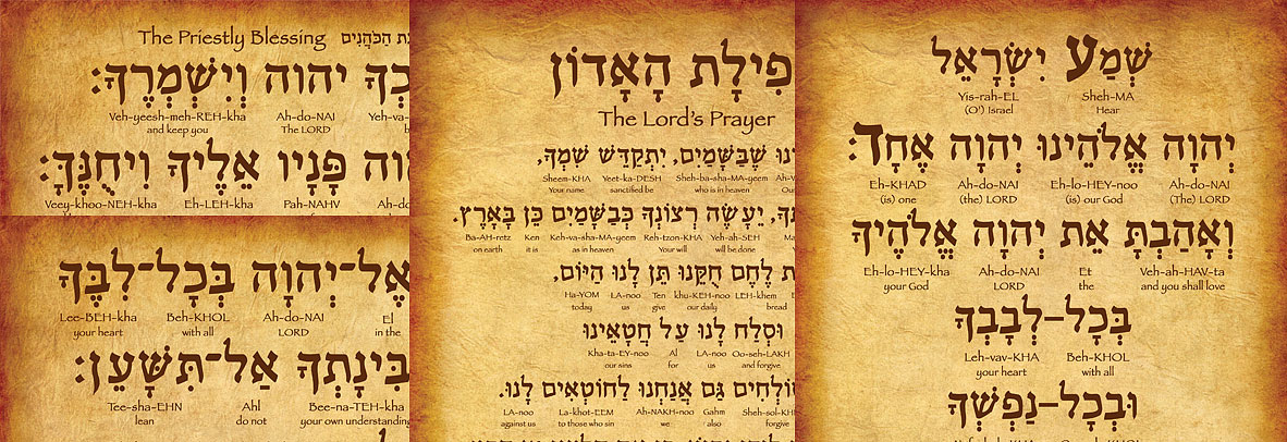 Hebrew Prayers and Blessings