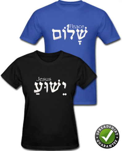 Hebrew T-Shirts