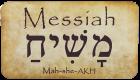 Messiah Hebrew Message Card