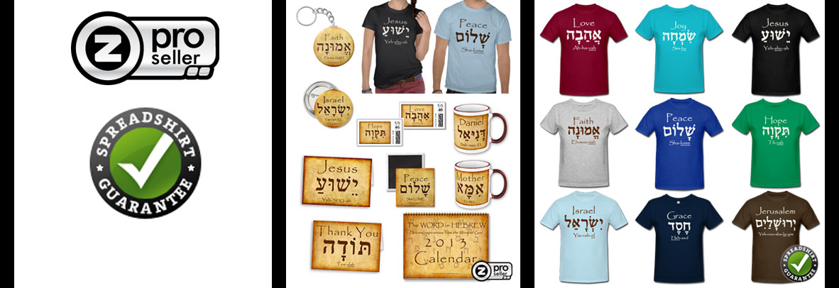 More Hebrew Gifts