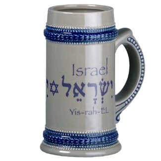 Israel Hebrew Mug