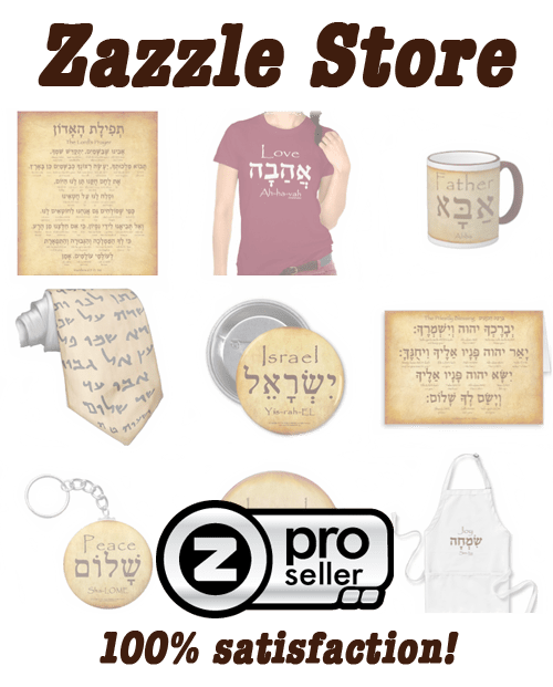 Other Hebrew Gifts