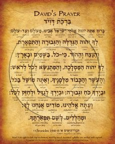 David's Prayer Hebrew Poster (V.1)