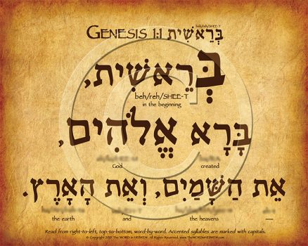 Genesis 1:1 Hebrew Poster (ECO)