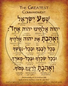 The Greatest Commandment Hebrew Poster (V.1)