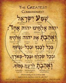 The Greatest Commandment Hebrew Poster (V.1)