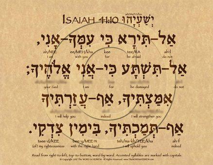Isaiah 41:10 Hebrew Poster (ECO)