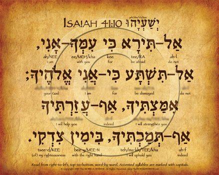 Isaiah 41:10 Hebrew Poster (V.1)
