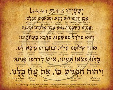Isaiah 53:4-6 Hebrew Poster (V.1)