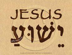 Yeshua Jesus Hebrew Poster (ECO)