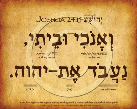 Joshua 24:15 Hebrew Poster (V.1)