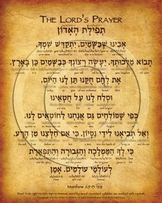 The Lord's Prayer Hebrew Poster (V.1)