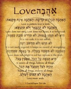 Love is Patient Hebrew Poster (V.1)