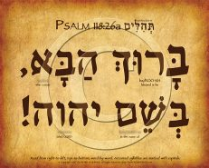 Psalm 118:26 Hebrew Poster (V.1)