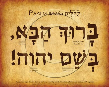 Psalm 118:26 Hebrew Poster (V.1)