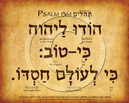 Psalm 136:1 Hebrew Poster (V.1)