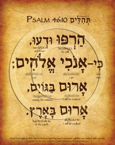 Psalm 46:10 Hebrew Poster (V.1)