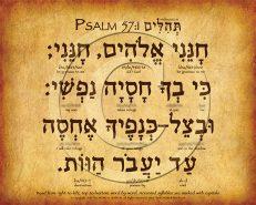 Psalm 57:1 Hebrew Poster (V.1)