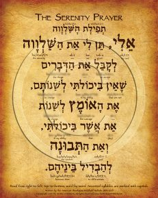 The Serenity Prayer Hebrew Poster (V.1)