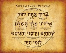 Shehekheyanu Prayer Hebrew Poster (V.1)