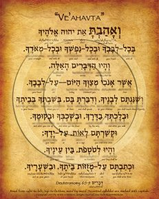 Ve'ahavta Prayer Hebrew Poster (V.1)