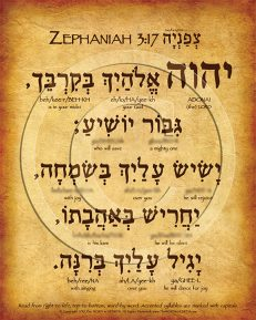 Zephaniah 3:17 Hebrew Poster (V.1)