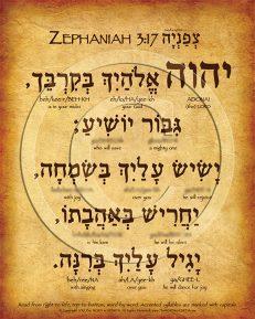 Zephaniah 3:17 Hebrew Poster (V.1)