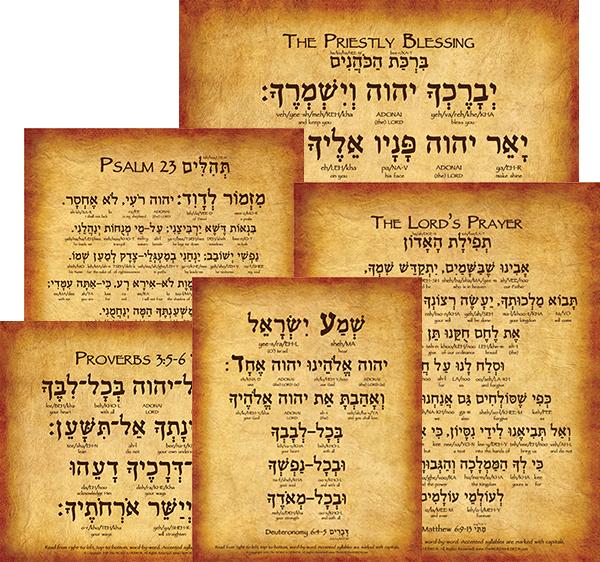 Hebrew Posters