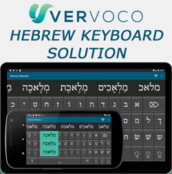 Hebrew Keyboard Solution from Vervoco