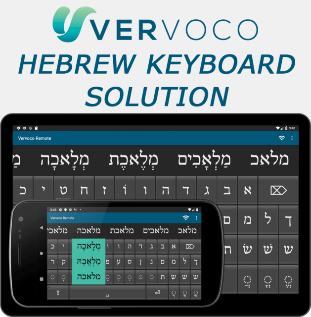 Hebrew Keyboard Solution from Vervoco