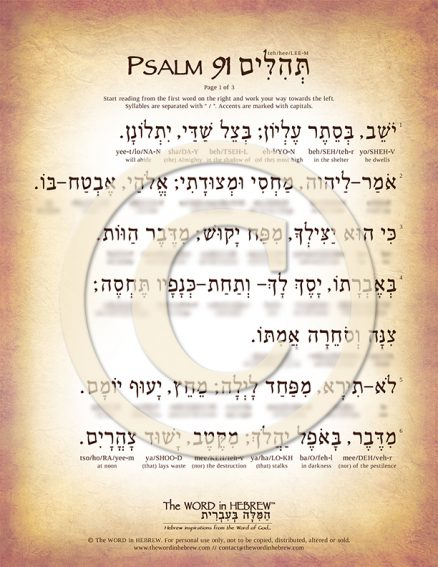 Psalm 91, Page 1, Color (Verses 1-6)