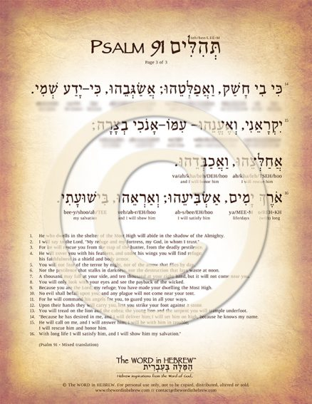 Psalm 91, Page 3, Color (Verses 14-16)