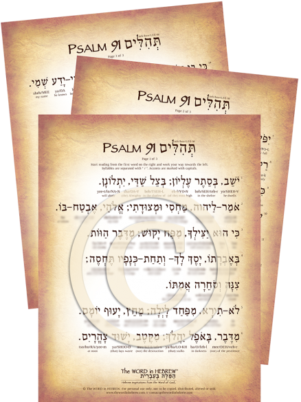 Psalm 91 in Hebrew Download (Color)