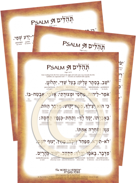 Psalm 91 in Hebrew Download (White)