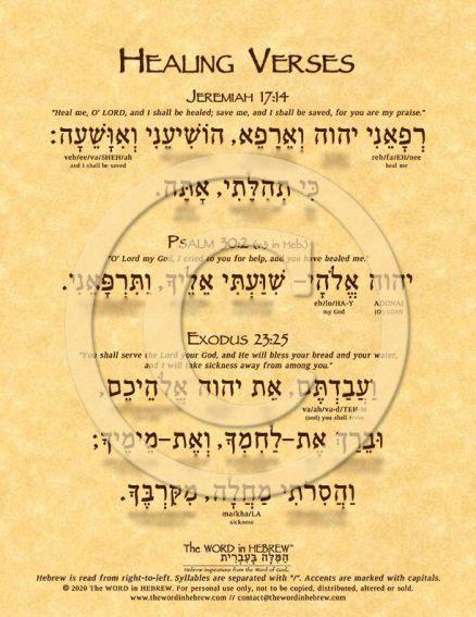 Healing Verses in Hebrew ECO (web)