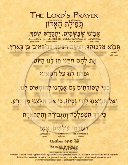 The Lord's Prayer in Hebrew ECO (web)