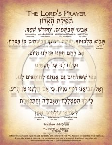 The Lord's Prayer in Hebrew PDF Download (web)