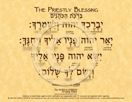 The Priestly Blessing in Hebrew ECO (web)