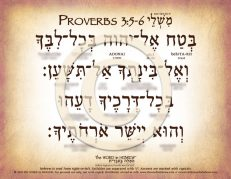 Proverbs 3:5-6 in Hebrew PDF Download (web)