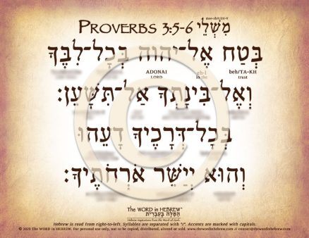 Proverbs 3:5-6 in Hebrew PDF Download (web)