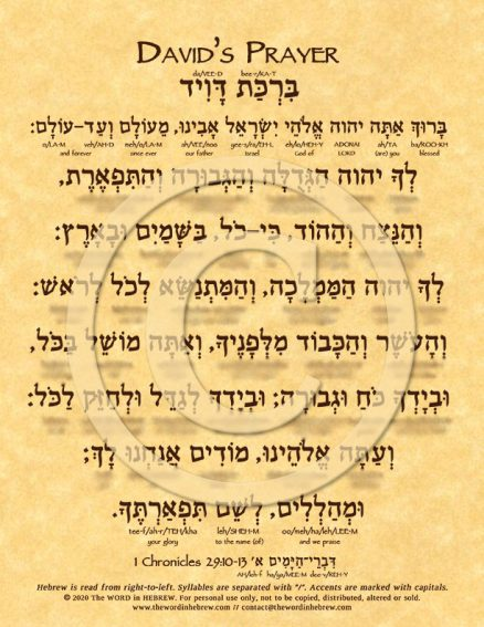 David's Prayer in Hebrew ECO (web)