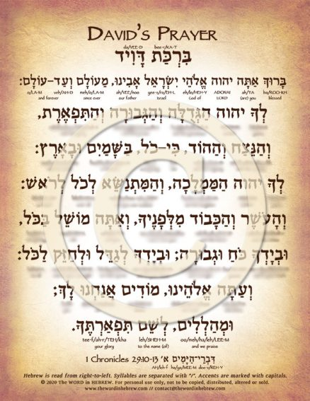 David's Prayer in Hebrew PDF Download (web)