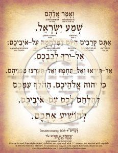 Deuteronomy 20:3-4 in Hebrew PDF Download (web)