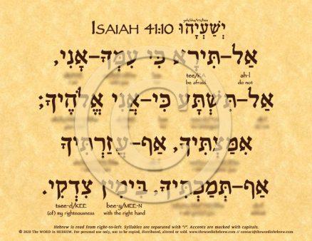 Isaiah 41:10 in Hebrew ECO (web)