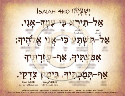 Isaiah 41:10 in Hebrew PDF Download (web)