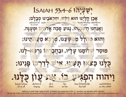 Isaiah 53:4-6 in Hebrew PDF Download (web)