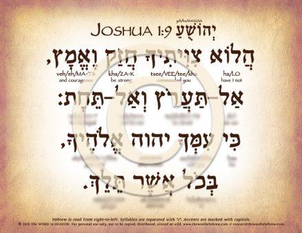 Joshua 1:9 in Hebrew PDF Download (web)