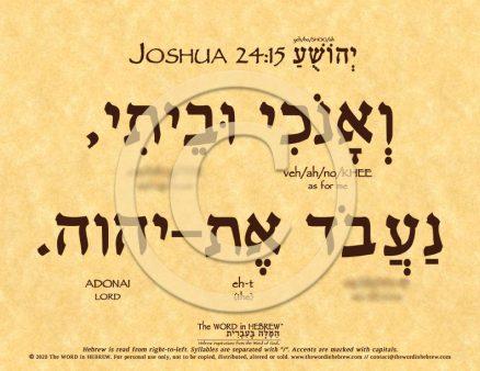 Joshua 24:15 in Hebrew ECO (web)