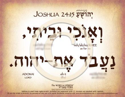 Joshua 24:15 in Hebrew PDF Download (web)
