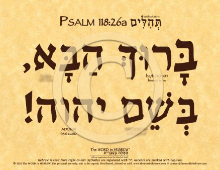 Psalm 118:26 in Hebrew ECO (web)